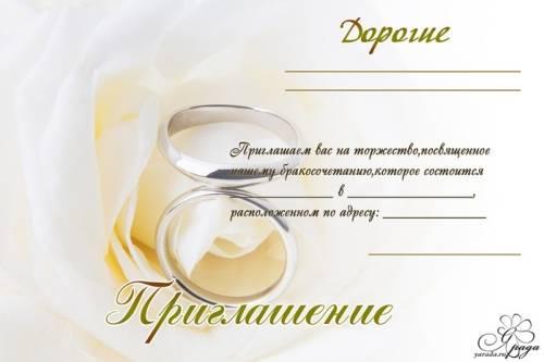 Как заполняется приглашение на свадьбу фото