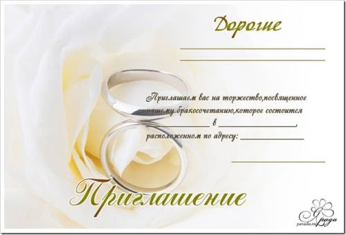 Я отправила приглашение электронная на свадьбу