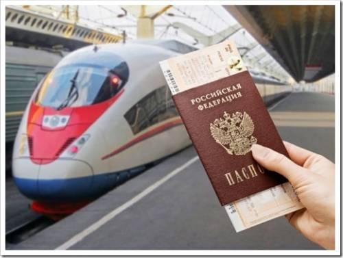 Как вернуть жд билет?