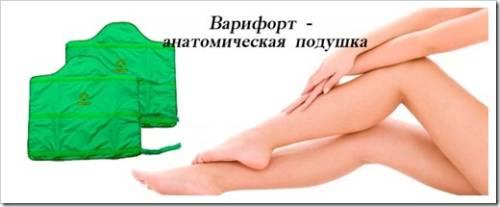 Применение подушки для ног при варикозе