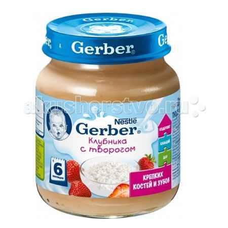 Купить Gerber Пюре Клубника с творогом с 6 мес. 125 г