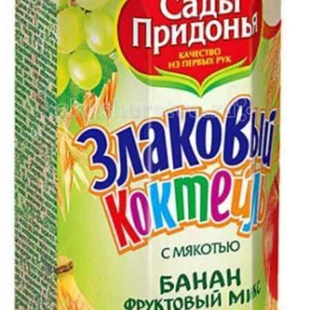 Купить Сады Придонья Злаковый коктейль Банан-фруктовый микс и 4 злака с 12 мес. 250 мл