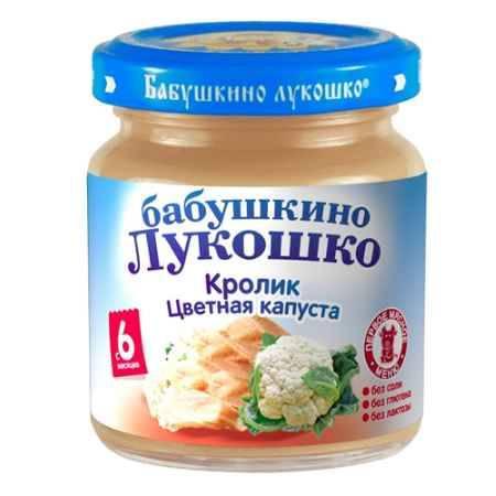 Купить Бабушкино лукошко Пюре Кролик и цветная капуста с 6 мес., 100 г