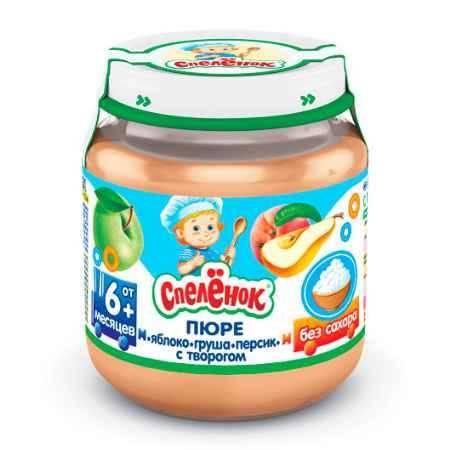 Купить Спеленок Пюре Яблоко-груша-персик с творогом с 6 мес. 125 г