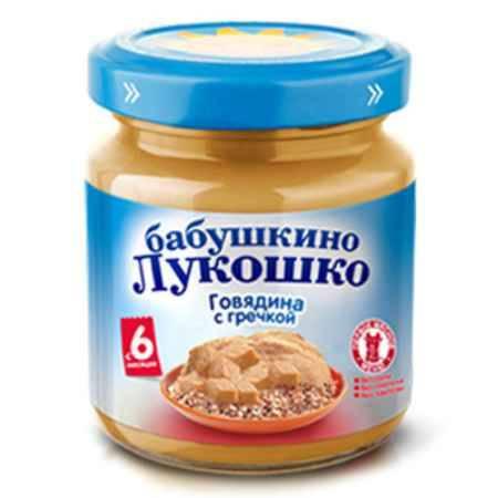 Купить Бабушкино лукошко Пюре Говядина с гречневой крупой с 6 мес., 100 г