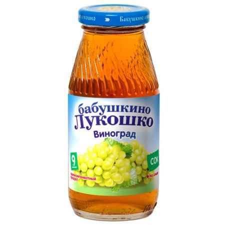 Купить Бабушкино лукошко Сок Виноградный осветленный с 9 мес., 200 мл