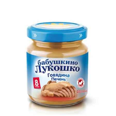 Купить Бабушкино лукошко Пюре говядина с печенью с 8 мес. 100 г
