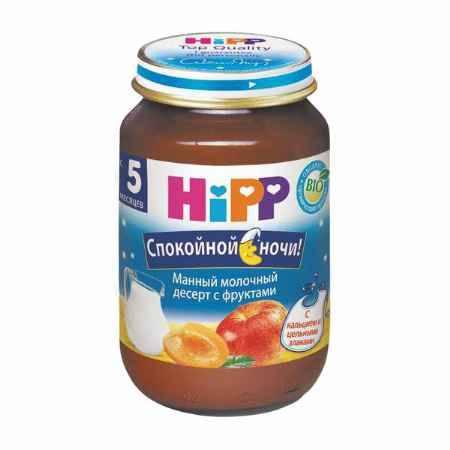 Купить Hipp Манный молочный десерт с фруктами Спокойной ночи с 5 мес., 190 г