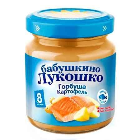 Купить Бабушкино лукошко Горбуша с картофелем пюре с 8 мес., 100 г