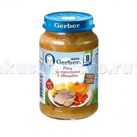 Купить Gerber Пюре рагу из телятины с овощами, 190г