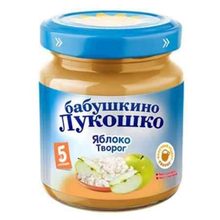 Купить Бабушкино лукошко Пюре Яблоко с творогом с 5 мес., 100 г