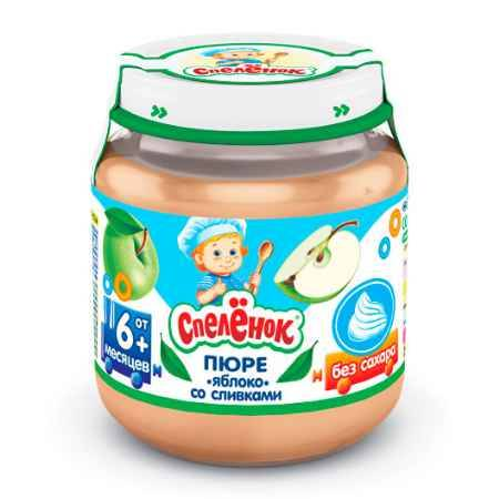 Купить Спеленок Пюре Яблоко со сливками с 6 мес. 125 г