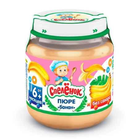 Купить Спеленок Пюре Банан с 6 мес. 125 г