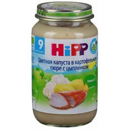 Купить Hipp Цветная капуста в картофельном пюре с цыпленком с 9 мес., 220 г