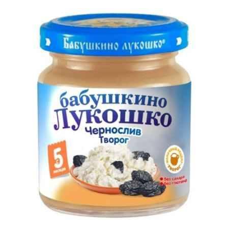 Купить Бабушкино лукошко Пюре Чернослив с творогом с 5 мес., 100 г