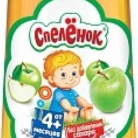 Купить Спеленок Сок Яблочный осветленный с 3 мес. 200 мл Стекло