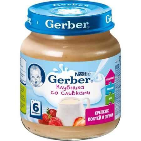 Купить Gerber Пюре Клубника со сливками с 6 мес., 125 г