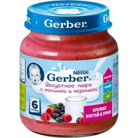 Купить Gerber Пюре Йогурт с малиной и черникой с 6 мес., 125 г