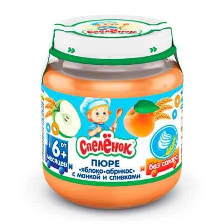 Купить Спеленок Пюре Яблоко-абрикос с манкой и сливками с 6 мес. 125 г