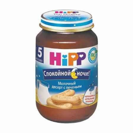 Купить Hipp Молочный десерт с печеньем Спокойной ночи с 5 мес., 190 г