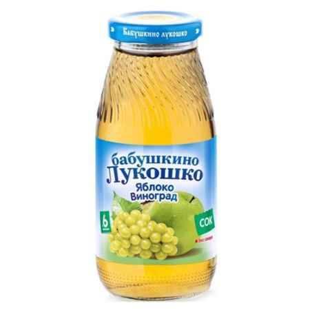 Купить Бабушкино лукошко Сок Яблоко, виноград осветленный с 6 мес., 200 мл