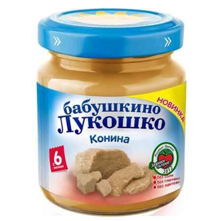 Купить Бабушкино лукошко Пюре из конины с 6 мес., 100 г