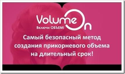 Преимущества процедуры Volume On