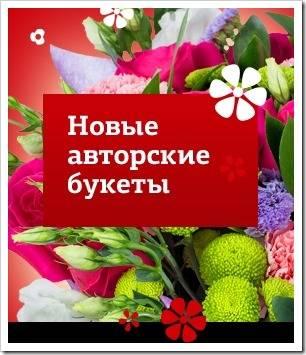 Доставка цветов по Уфе от компании Flowers-sib