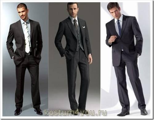 Как правильно выбрать мужской костюм?