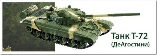 """Собери танк Т-72"""