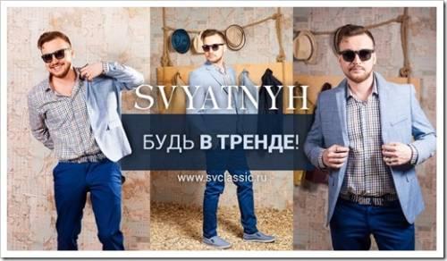 Мужские деловые костюмы от Svyatnyh
