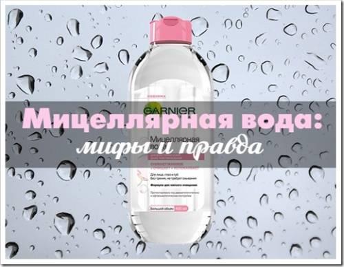 Удаление мицеллярной воды с кожи