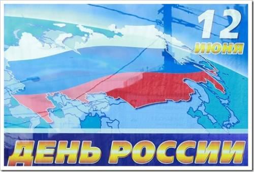 Интересные факты о Дне России