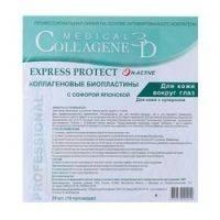 Купить Medical Collagene 3D Express Protect N-Active - Коллагеновые биопластины для кожи вокруг глаз с софорой японской, 1 шт