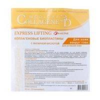 Купить Medical Collagene 3D Express Lifting N-Active - Коллагеновые биопластины для кожи вокруг глаз с янтарной кислотой, 1 шт