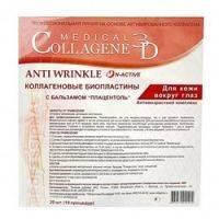 Купить Medical Collagene 3D Anti Wrinkle N-Active - Коллагеновые биопластины для кожи вокруг глаз с бальзамом плацентоль, 1 шт