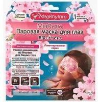 Купить MegRhythm - Паровая маска для глаз, Цветущая Сакура, 1 шт