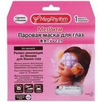 Купить MegRhythm - Паровая маска для глаз без запаха, 1 шт