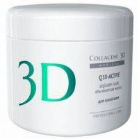Купить Medical Collagene 3D Q10-Active - Альгинатная маска для зрелой кожи, 200 г