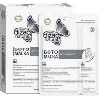 Купить Dizao Boto Mask - Ботомаска двухэтапная Бото Эффект, 1 шт
