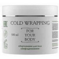 Купить Valentina Kostina Organic Cosmetic Cold Wrapping - Обертывание для тела лимфодренажное, 500 мл.