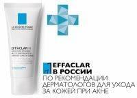 Купить La Roche Posay Effaclar - Крем H увлажняющий успокаивающий, 40 мл
