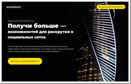 Обзор клуба СММ специалистов smoservice.club