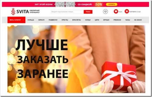 Обзор ассортимента ювелирного интернет-магазина SVITA.SHOP