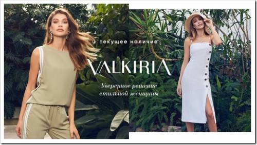 Брендовая одежда «Valkiria»