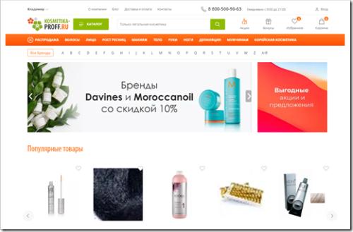 Обзор ассортимента интернет-магазина профессиональной косметики kosmetika-proff.ru